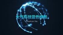 科技蓝商务年中汇报PPT模板