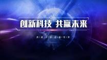 【科技】蓝紫色炫光质感科技模板8