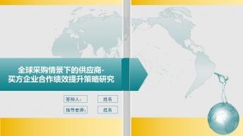 世界地图全球化相关主题模板