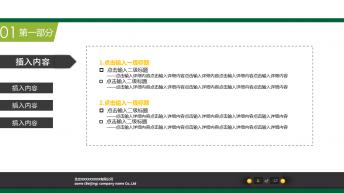[清新竹意]通用展示型模版示例3