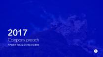 【动态】蓝色大气商务简约企业介绍宣讲总结PPT模板