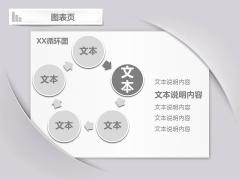 简洁灰白贴纸文化Keynote模板示例4