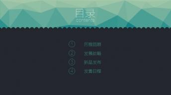 宅寂系列42:轻奢风双色科技互联网+路演推介发布会示例3