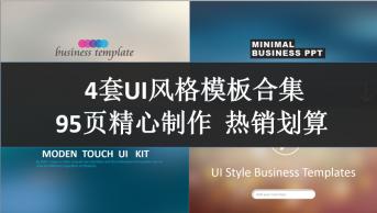 4套热销UI风格PPT模板合集(95页)