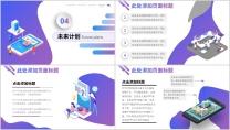 企业年终2.5D潮流商务模板【所有素材可编辑】示例7
