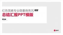 【总结报告】红色稳重简素商务年终总结PPT模版02