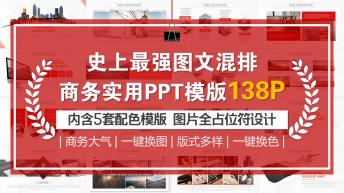 史上超强图文混排商务实用PPT模版138P