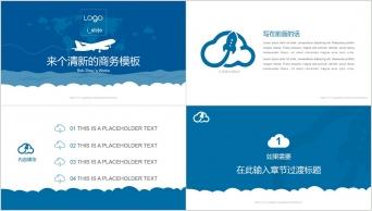 【实用为王】超级实用蓝色经典汇报销售PPT模板示例6