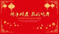【耀你好看】新年喜庆年终总结汇报示例2