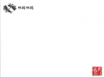 【国画清新风格动态ppt模板】-pptstore