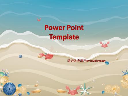 【活泼沙滩边-通用ppt模板】-pptstore