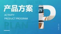 【简约商务】公司项目计划产品方案蓝色