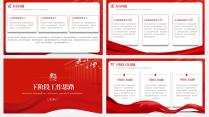 【耀你好看】红色党建风工作汇报模板6示例6