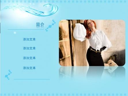 炫蓝梦幻明星个人介绍ppt模板图片
