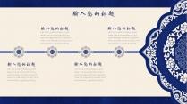 【翠楼吟】复古印染蓝色宫廷青花瓷中国风PPT模板示例6