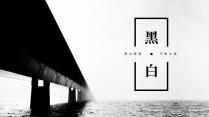 【北欧风】极简黑白平衡之美商务PPT模板17