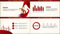 【红色中国】改革开放40周年庆典党政机关PPT示例6