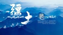【江山】中国风简约网页风格PPT模板示例5