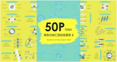 【50P可视化】简约大气商务总结汇报信息图表第2辑