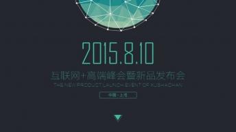 宅寂系列42:轻奢风双色科技互联网+路演推介发布会