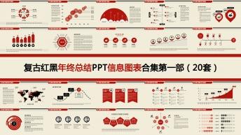 复古红黑年终总结PPT信息图表合集第一部(20套)