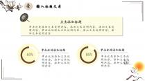 中国传统水墨画风-通用模板示例6