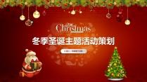 冬季圣诞主题节日庆典活动策划PPT模板
