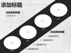 灰色质感排版强烈商务PPT模板示例6
