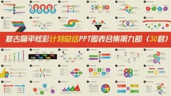 复古扁平炫彩计划总结PPT信息图表合集第九部30套