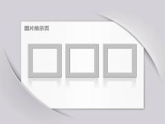 简洁灰白贴纸文化Keynote模板示例7