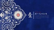 【翠楼吟】复古印染蓝色宫廷青花瓷中国风PPT模板示例4