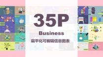 【35P可编辑】扁平化可编辑信息图表