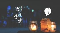 【超美画报】深夜食堂美食篇7.0