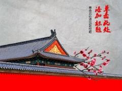 中国风商务PPT模板2-古风建筑【宫】