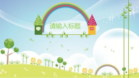 【春天里的童话故事ppt模板】-pptstore