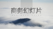 【云霧漸隱】商務極簡英倫時尚黑白年會報告公司簡介