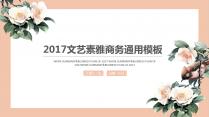 【最文艺】文艺素雅商务通用模板02