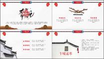 """""""新中式""""中国风建筑地产企业公司商务工作PPT示例4"""