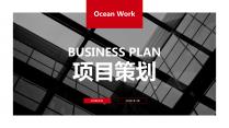 【经典商务】红色图表项目企业公司策划PPT模板示例2