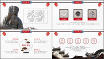 """""""新中式""""中国风建筑地产企业公司商务工作PPT示例6"""