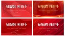 【耀你好看】中文红色工作总结计划模板合集(含四套)
