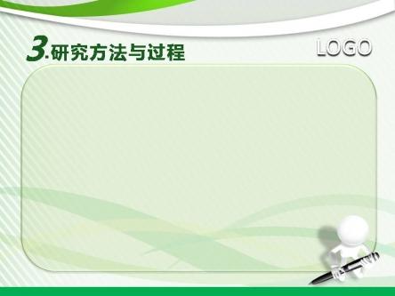 【绿色论文答辨,课题研究ppt模板】-pptstore
