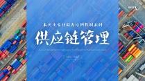 【专业培训21】供应链管理/采购/运营/物流课程