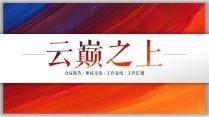 高级中国风油画质感品牌商务工作PPT示例2