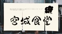 【画报霓虹】文艺复古美食图文排版01