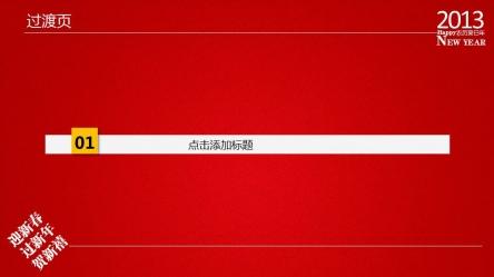 【红色传统商务2013新年ppt模板】-pptstore