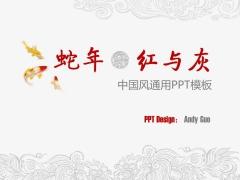 【蛇年·红与灰】中国风通用PPT模板