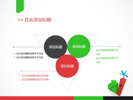 【2013数据分析应用ppt模板】-pptstore
