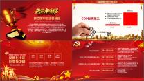 建国70周年国庆党政党建工作PPT示例6
