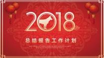 【动画演示】新年总结报告工作计划商务汇报模板01